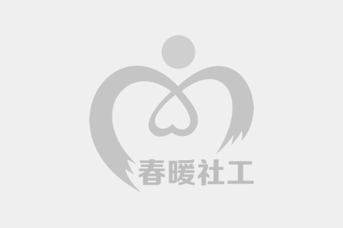 """春暖喜获""""第三届社会工作实务实训实习基地""""荣誉称号"""