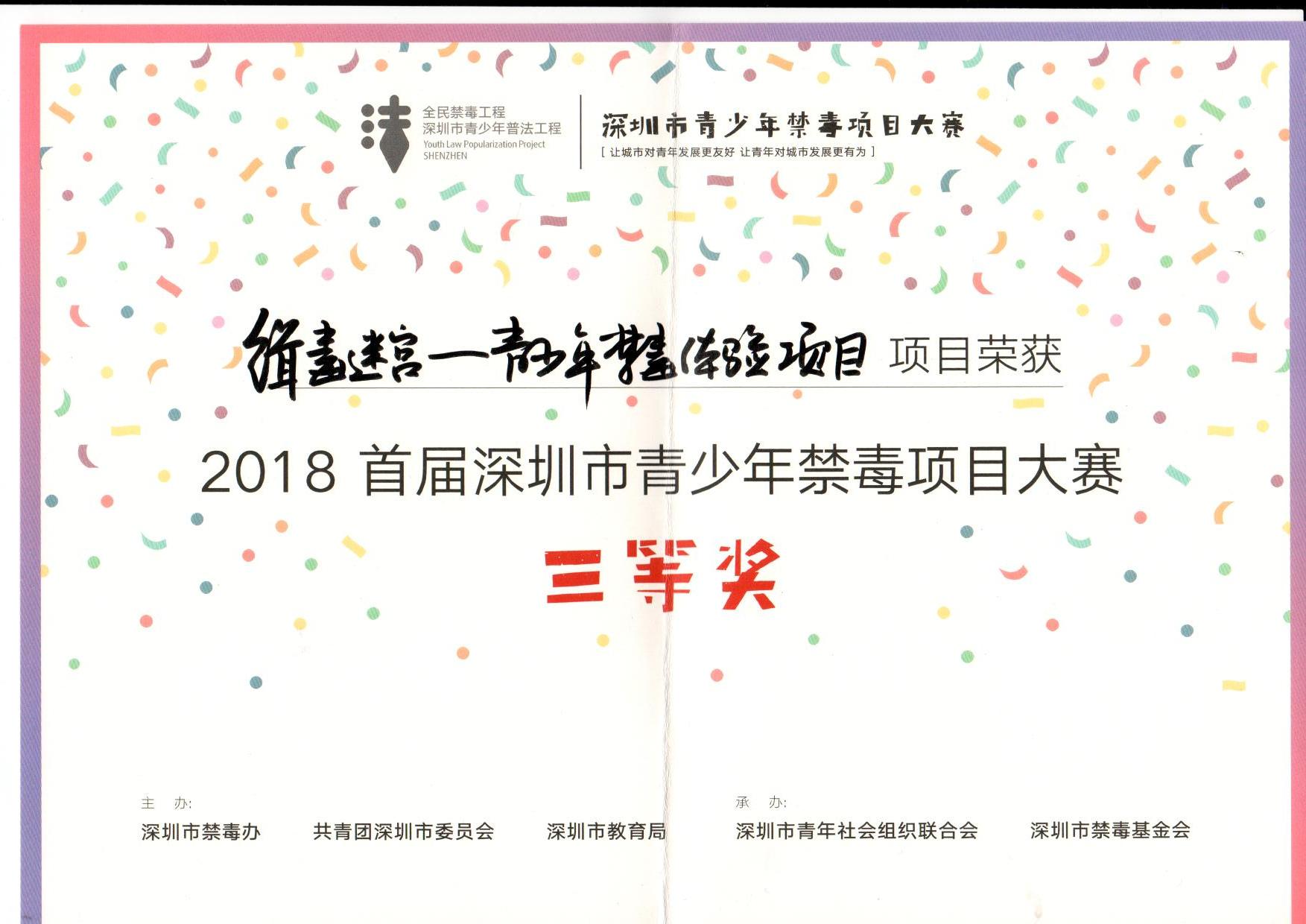 """缉毒迷宫""""项目荣获深圳市首届青少年禁毒项目大赛三等奖"""