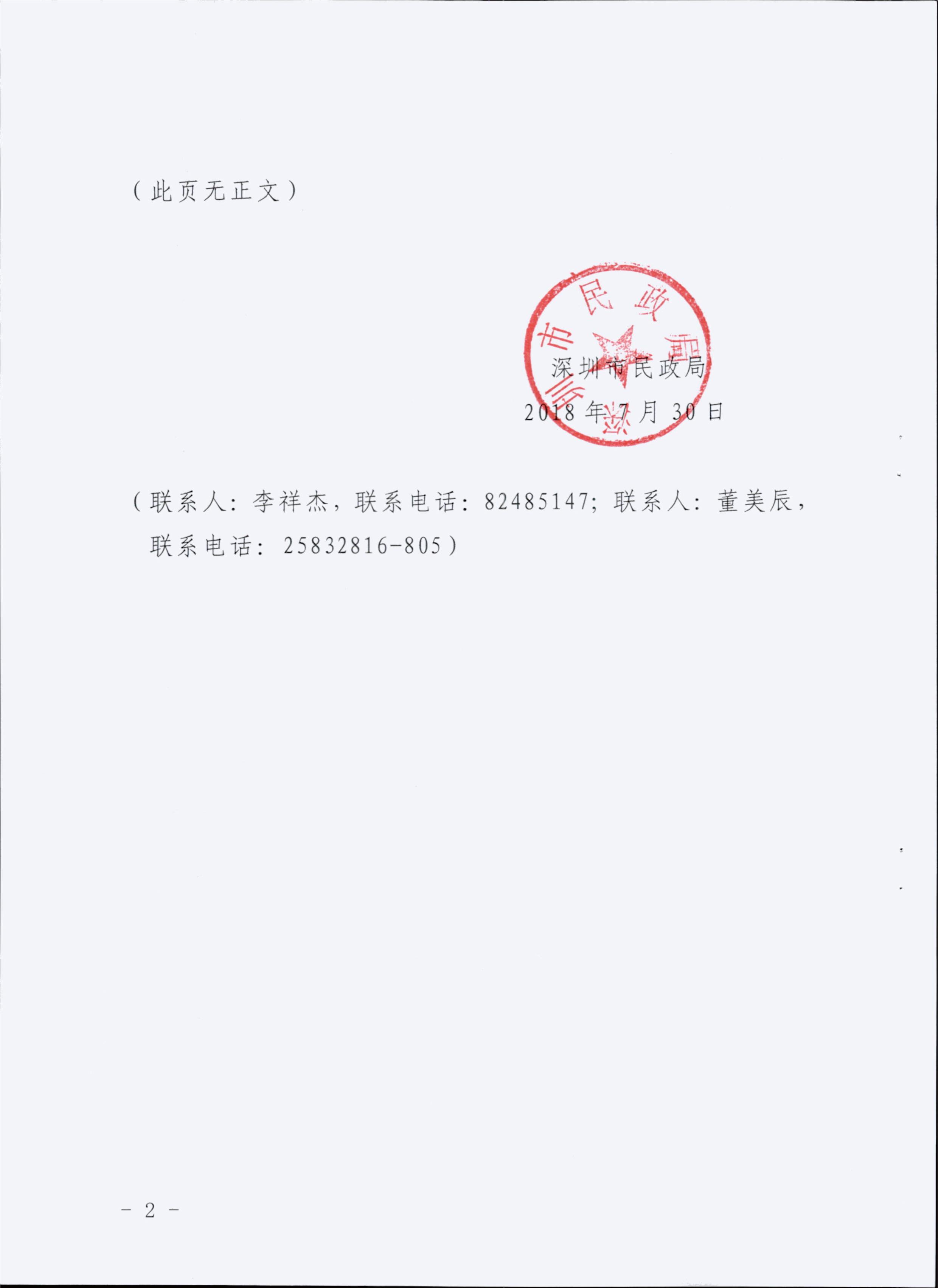 深圳市民政局关于公布2017年度深圳市社会工作服务机构绩效评估结果的通知