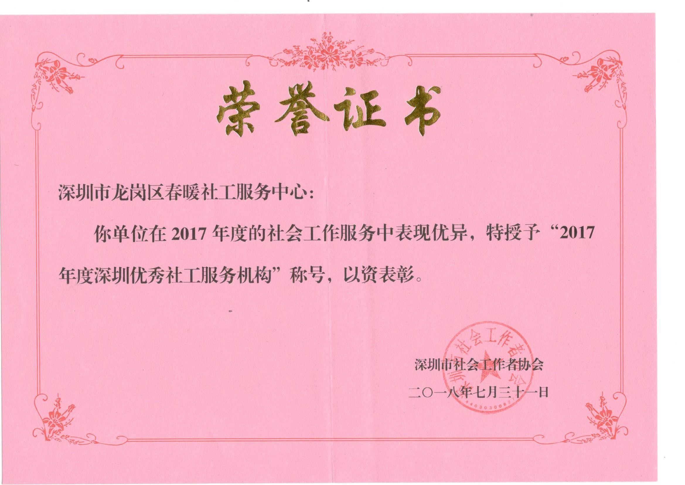 -2017年度深圳优秀社工服务机构称号-市级-机构