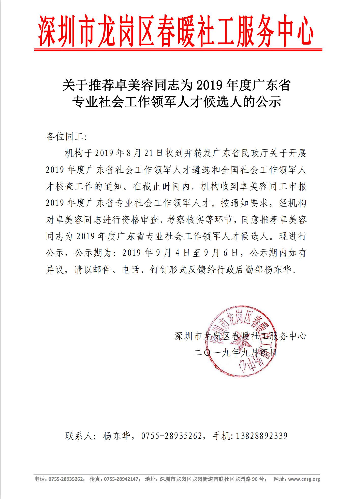 关于推荐卓美容同志为2019年度广东省专业社会工作领军人才候选人的公示