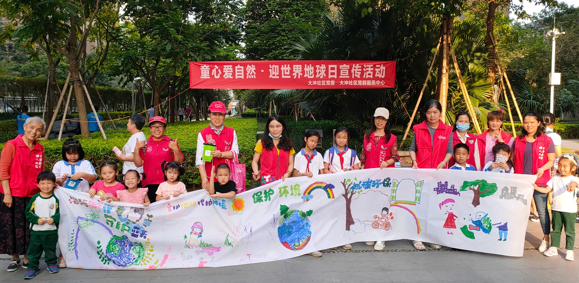 童心爱自然·迎世界地球日