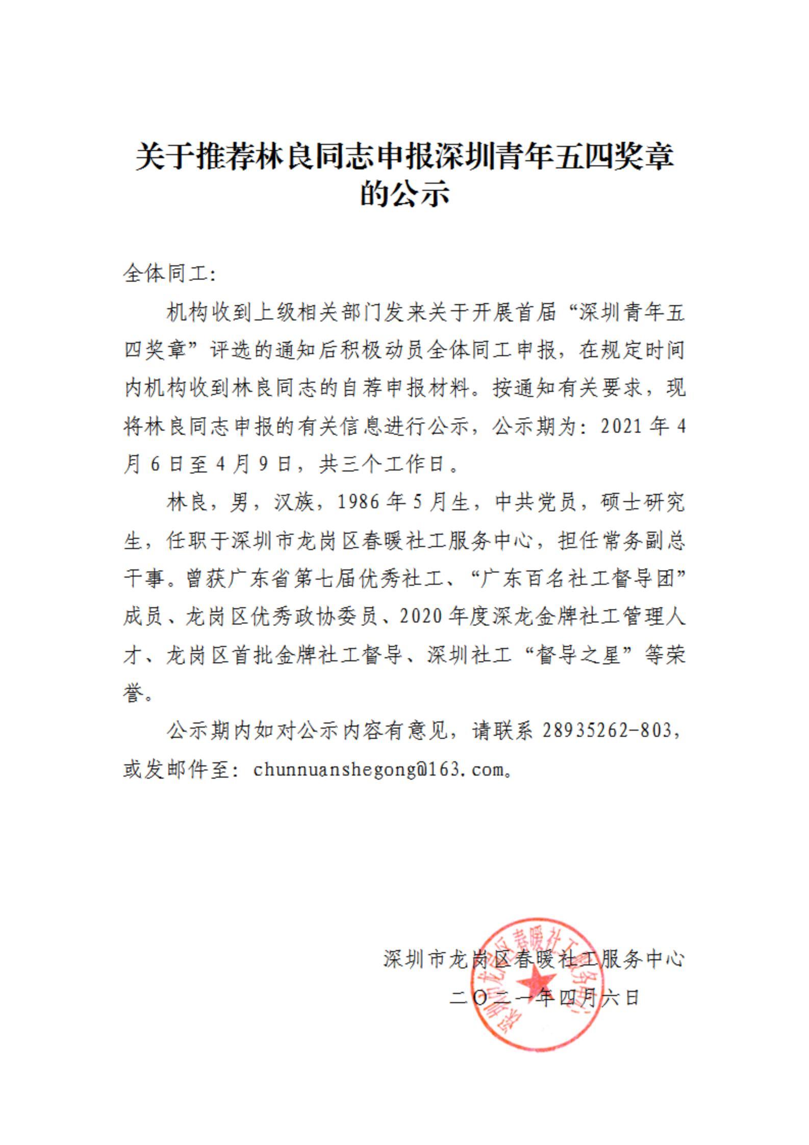 关于推荐林良同志申报深圳青年五四奖章的公示